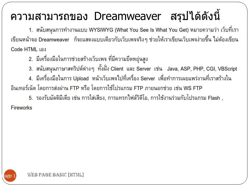Web page basic [HTML] Page 11 ความสามารถของ Dreamweaver สรุปไดดังนี้