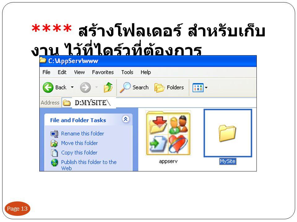 Page 13 **** สร้างโฟลเดอร์ สำหรับเก็บ งาน ไว้ที่ไดร์วที่ต้องการ D:Mysite\