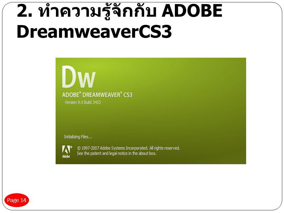 Page 14 2. ทำความรู้จักกับ ADOBE DreamweaverCS3