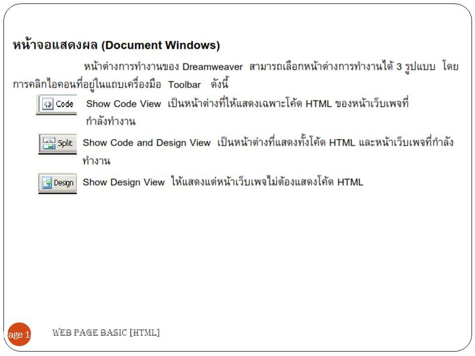 Web page basic [HTML] Page 18