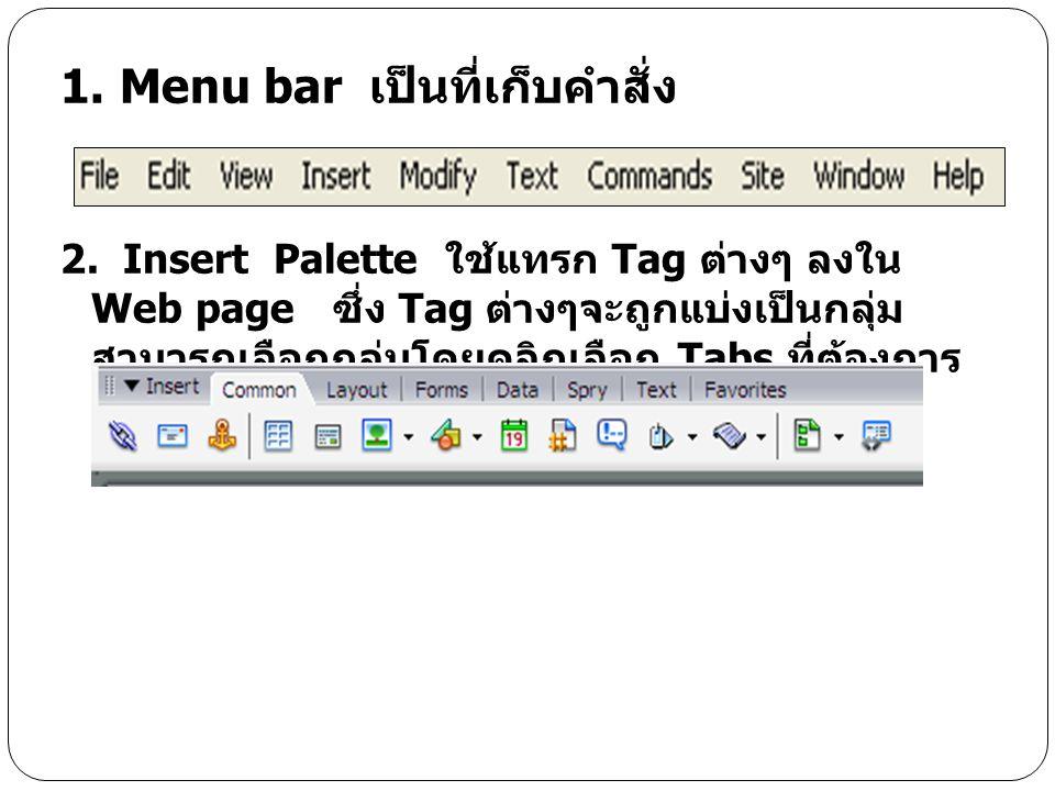 1.Menu bar เป็นที่เก็บคำสั่ง 2. Insert Palette ใช้แทรก Tag ต่างๆ ลงใน Web page ซึ่ง Tag ต่างๆจะถูกแบ่งเป็นกลุ่ม สามารถเลือกกลุ่มโดยคลิกเลือก Tabs ที่ต