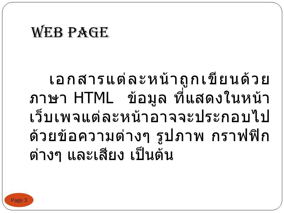 Home page Page 4 เป็นเว็บเพจหน้าแรกสุดของข้อมูล แต่ละเรื่อง เปรียบเสมือนปกหนังสือ เป็นส่วนที่บอกให้ทราบว่าข้อมูลนี้เป็น ข้อมูลเรื่องใด พร้อมทั้งมีหัวข้อย่อย ต่างๆ แยกออกไปตามแต่ผู้ใช้ต้องการ เข้าไปค้นคว้า