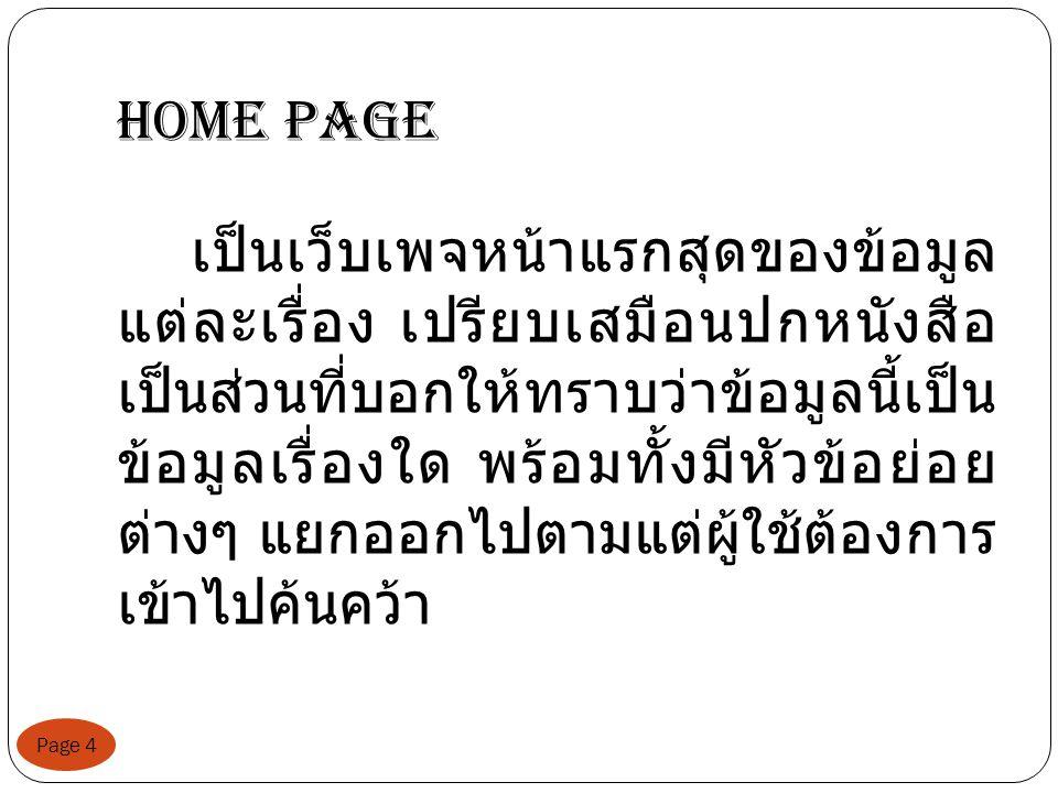Home page Page 4 เป็นเว็บเพจหน้าแรกสุดของข้อมูล แต่ละเรื่อง เปรียบเสมือนปกหนังสือ เป็นส่วนที่บอกให้ทราบว่าข้อมูลนี้เป็น ข้อมูลเรื่องใด พร้อมทั้งมีหัวข