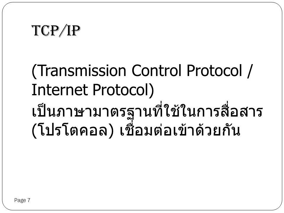 Tcp/IP Page 7 (Transmission Control Protocol / Internet Protocol) เป็นภาษามาตรฐานที่ใช้ในการสื่อสาร ( โปรโตคอล ) เชื่อมต่อเข้าด้วยกัน