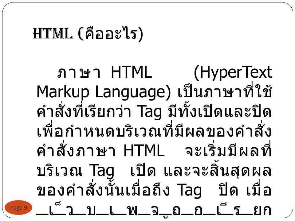 Page 20 Toolbar คือ แถบเครื่องมือสำหรับการใช้งาน ด้าน HTML และอินเตอร์เน็ท ประกอบด้วย Show Code View แสดงการทำงานในรูปแบบ HTML Show Code and Design Views แสดงการทำงานแบบ HTML ควบคู่กับแสดงพื้นที่ออกแบบ Show Design View แสดงการทำงานแบบ แสดงพื้นที่ออกแบบ Document Title ตั้งชื่อของเว็บเพจ Check Errors ตรวจสอบข้อผิดพลาดจาก Browser File Management จัดการกับไฟล์ๆ ที่อยู่ในเว็บเพจ Preview / Debug in Browser ทดลอง ดู เว็บเพจทาง Browser หรือกด F12