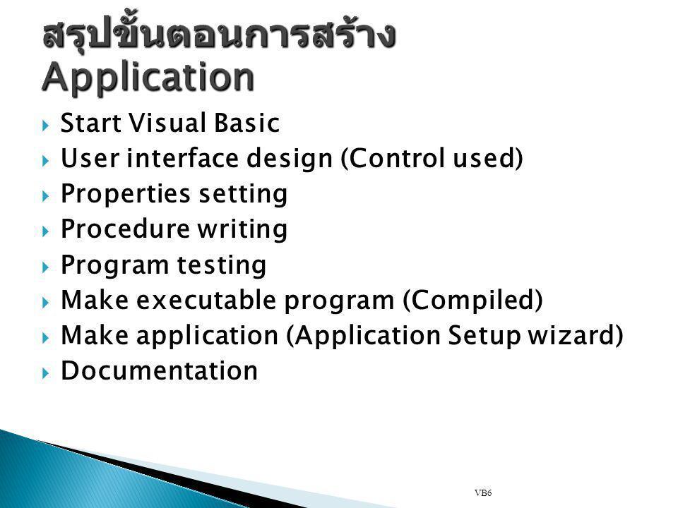  Start Visual Basic  User interface design (Control used)  Properties setting  Procedure writing  Program testing  Make executable program (Comp