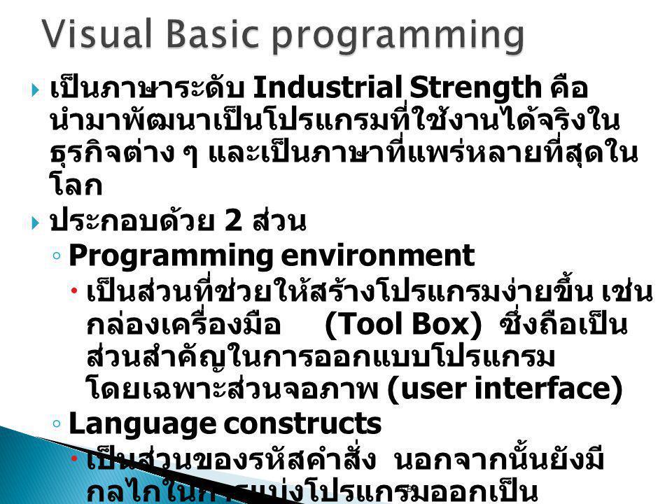  เป็นภาษาระดับ Industrial Strength คือ นำมาพัฒนาเป็นโปรแกรมที่ใช้งานได้จริงใน ธุรกิจต่าง ๆ และเป็นภาษาที่แพร่หลายที่สุดใน โลก  ประกอบด้วย 2 ส่วน ◦ P