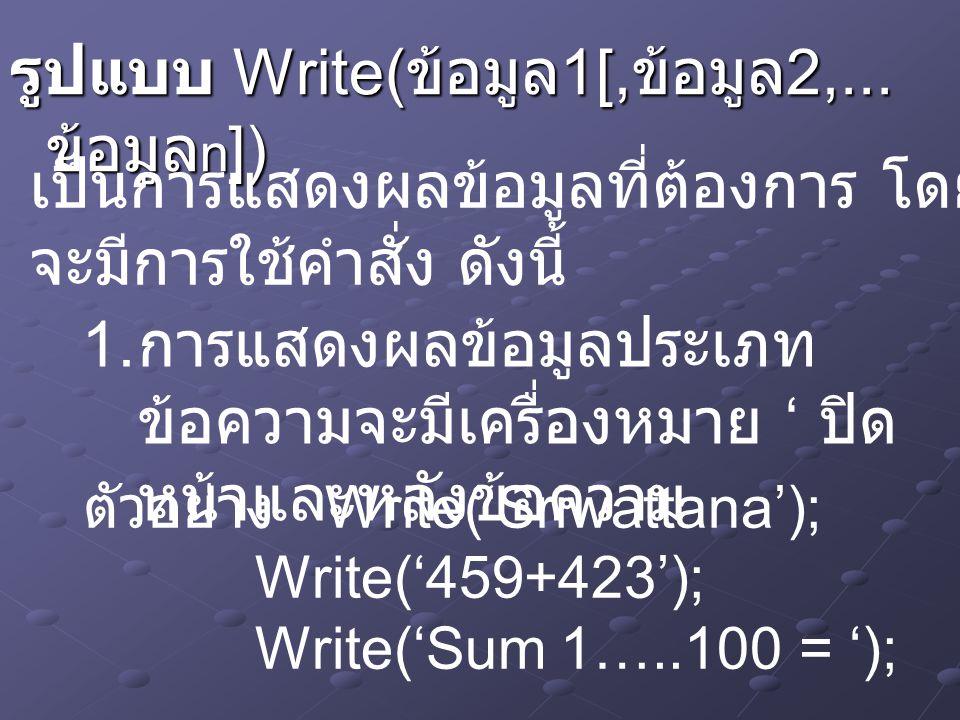 รูปแบบ Write( ข้อมูล 1[, ข้อมูล 2,...