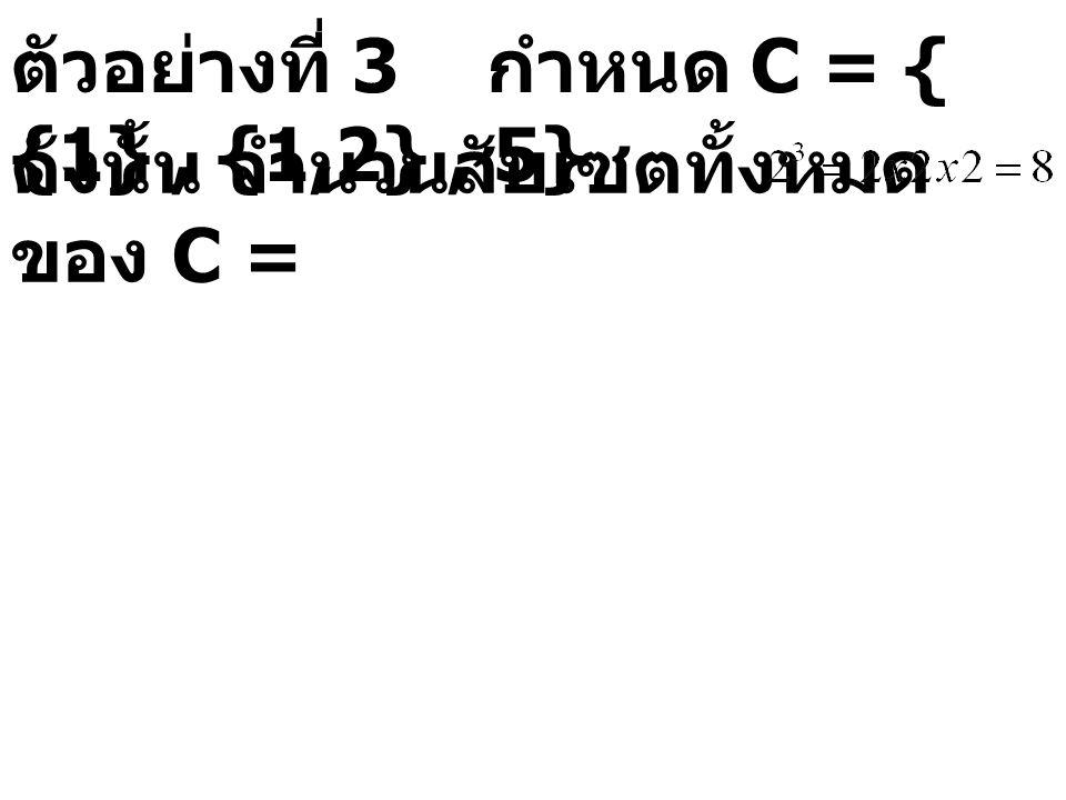 เพาเวอร์เซต ( Power Set ) นิยาม เมื่อ A เป็นเซตจำกัดใด ๆ แล้ว เพาเวอร์เซตของ A คือ เซตของสับเซตทั้งหมดของ A เขียนแทนด้วยสัญลักษณ์ P(A) ตัวอย่างที่ 1 กำหนด A = { a, b } จำนวนสับเซตทั้งหมดของ A =