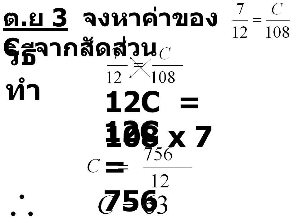 ต. ย 4 จงหาค่าของ M จากสัดส่วน วิธี ทำ 3M = 21 x 5 3M = 105
