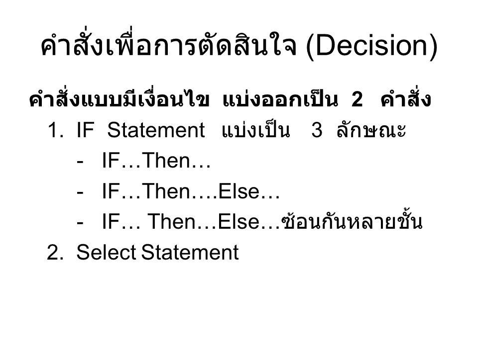 คำสั่งเพื่อการตัดสินใจ (Decision) คำสั่งแบบมีเงื่อนไข แบ่งออกเป็น 2 คำสั่ง 1. IF Statement แบ่งเป็น 3 ลักษณะ - IF…Then… - IF…Then….Else… - IF… Then…El