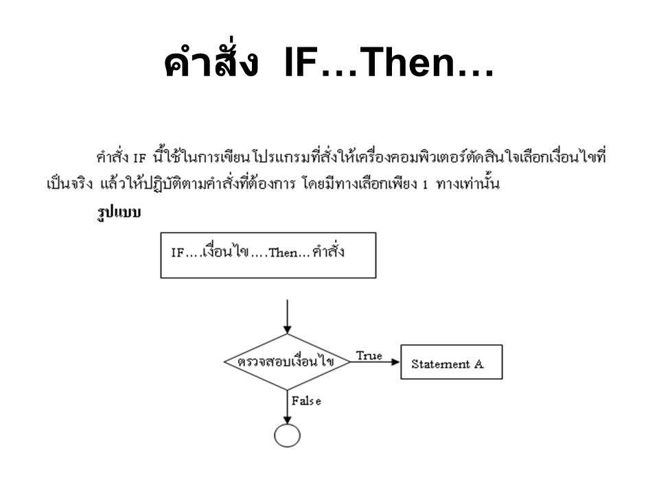 คำสั่ง IF…Then…Else…