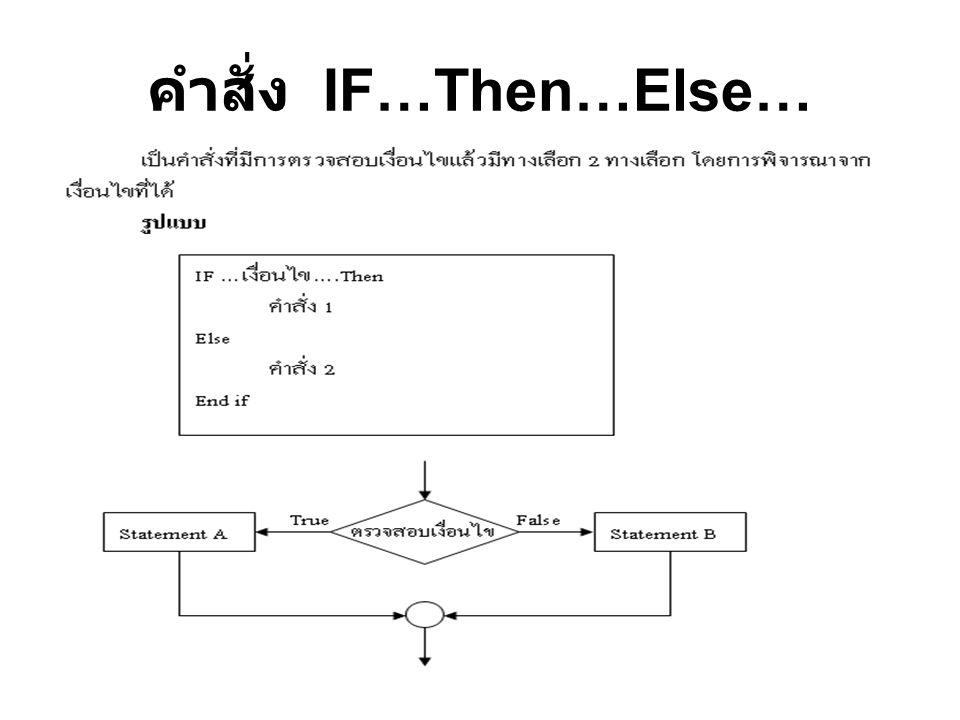 คำสั่ง IF…Then…Else… ซ้อนกัน หลายชั้น