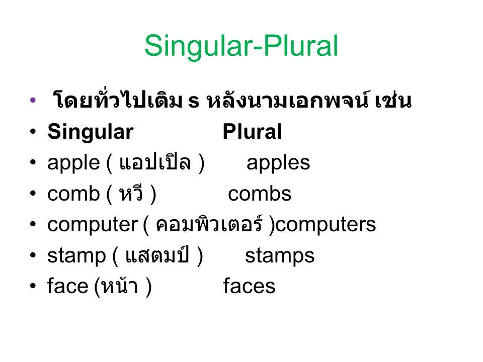 Singular-Plural โดยทั่วไปเติม s หลังนามเอกพจน์ เช่น Singular Plural apple ( แอปเปิล ) apples comb ( หวี ) combs computer ( คอมพิวเตอร์ )computers stamp ( แสตมป์ ) stamps face ( หน้า ) faces