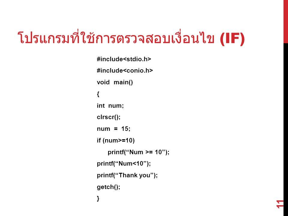 """โปรแกรมที่ใช้การตรวจสอบเงื่อนไข (IF) #include void main() { int num; clrscr(); num = 15; if (num>=10) printf(""""Num >= 10""""); printf(""""Num<10""""); printf(""""T"""