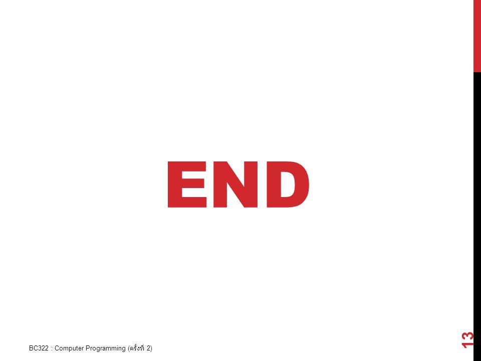 END BC322 : Computer Programming ( ครั้งที่ 2) 13
