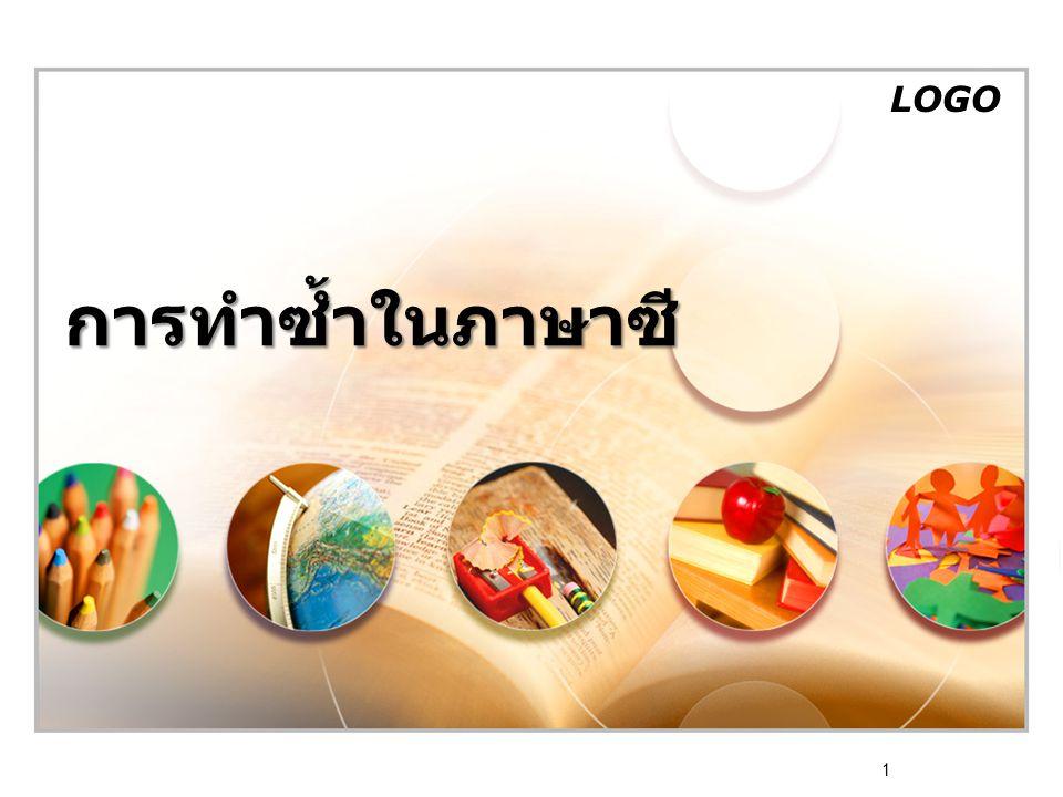 LOGO 1 การทำซ้ำในภาษาซี