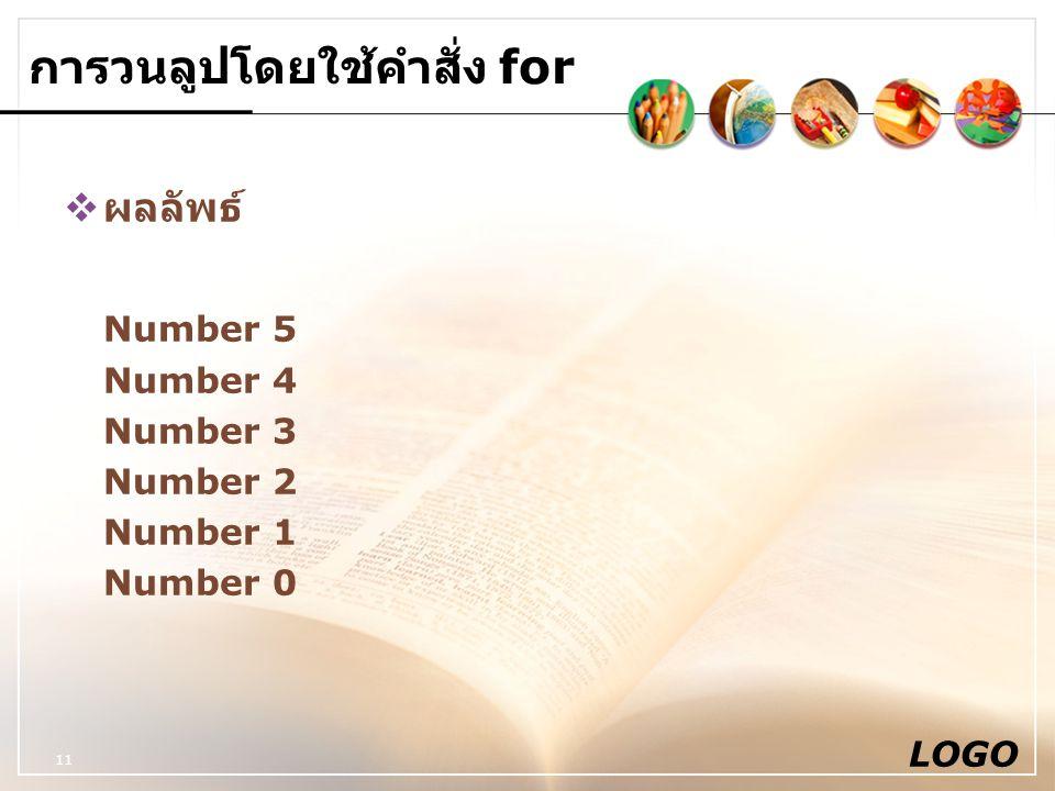 LOGO 11 การวนลูปโดยใช้คำสั่ง for  ผลลัพธ์ Number 5 Number 4 Number 3 Number 2 Number 1 Number 0