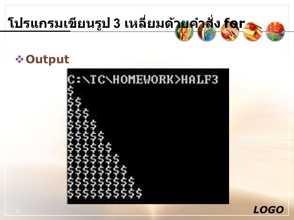 LOGO 23 โปรแกรมเขียนรูป 3 เหลี่ยมด้วยคำสั่ง for  Output