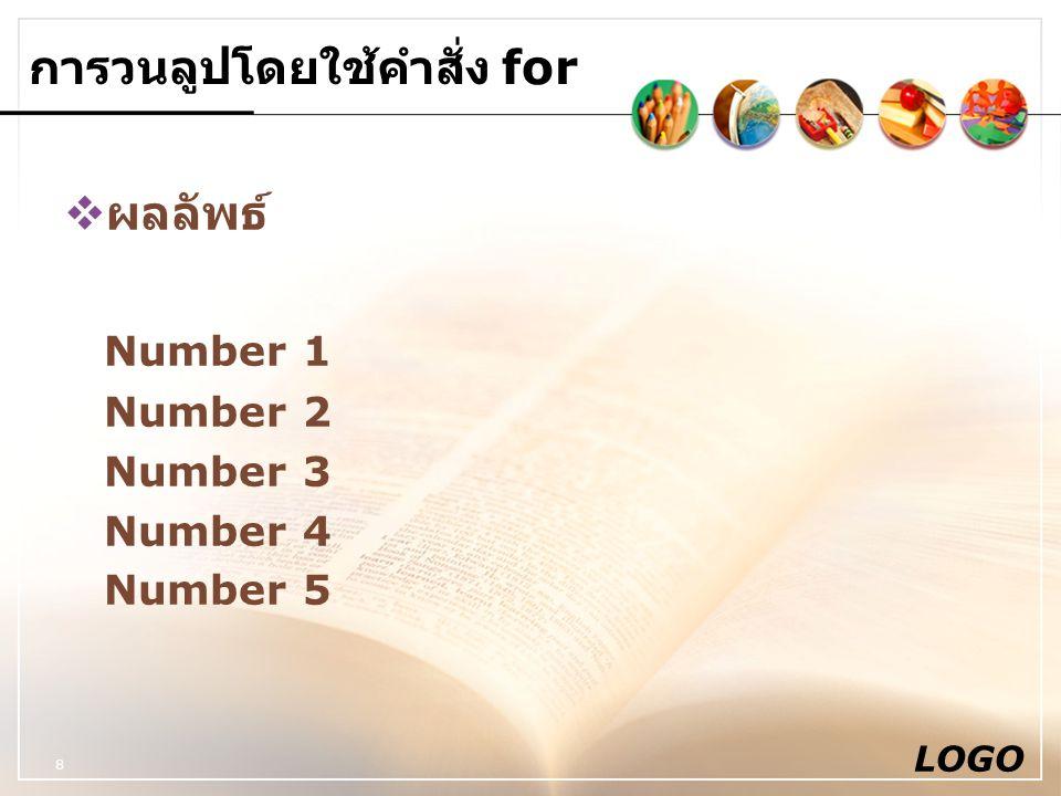 LOGO 8 การวนลูปโดยใช้คำสั่ง for  ผลลัพธ์ Number 1 Number 2 Number 3 Number 4 Number 5