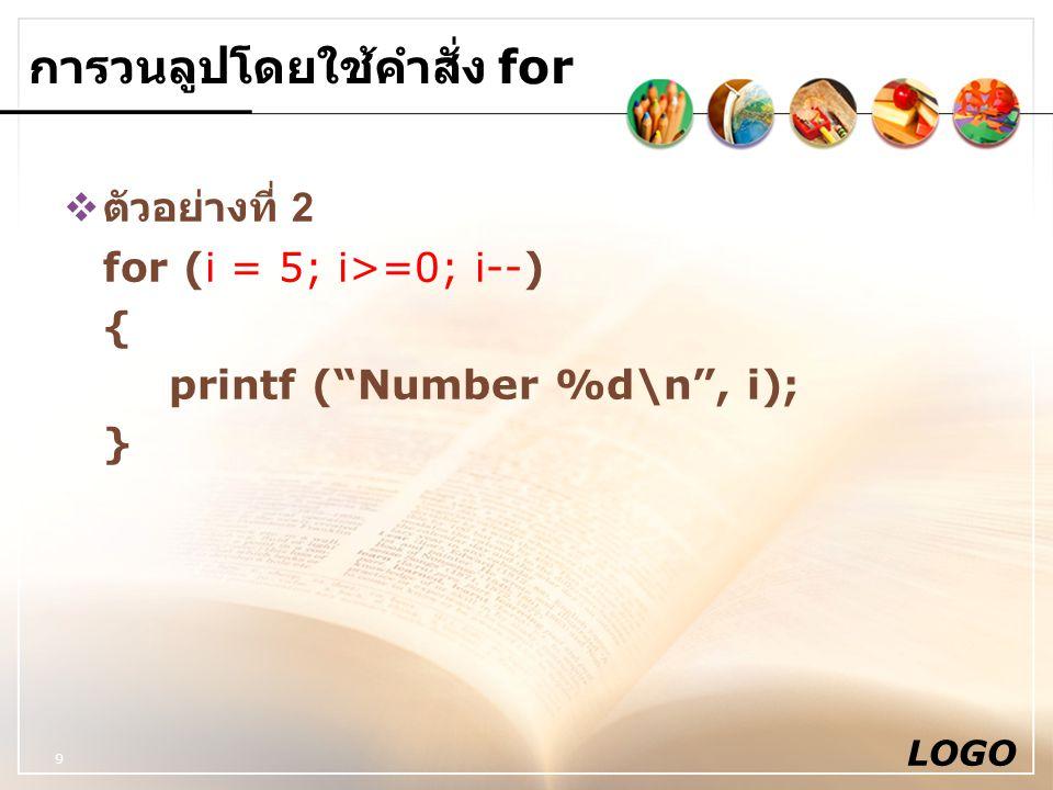 "LOGO 9 การวนลูปโดยใช้คำสั่ง for  ตัวอย่างที่ 2 for (i = 5; i>=0; i--) { printf (""Number %d\n"", i); }"