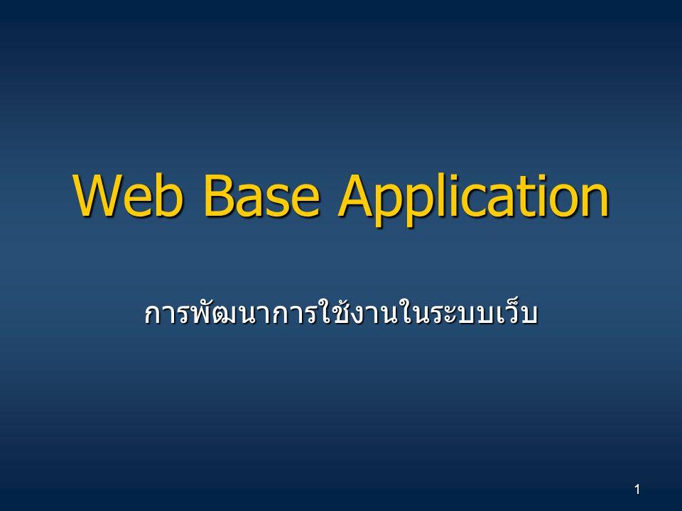 1 Web Base Application การพัฒนาการใช้งานในระบบเว็บ