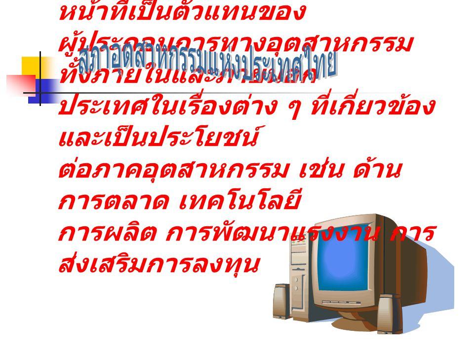 ปัจจุบันองค์กรธุรกิจมีสถาบันหลาย สถาบัน เช่น 1. สภาหอการค้าแห่งประเทศไทย ประกอบด้วย 5 สถาบัน หอการค้าไทย หอการค้าต่างประเทศ หอการค้าต่างประเทศ สมาคมกา