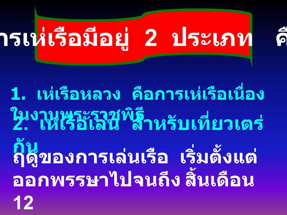 จุดมุ่งหมายการเห่เรือของไทย 1.เป็นกลวิธีที่ใช้ผ่อนแรง ในขณะทำงานหนัก 2.