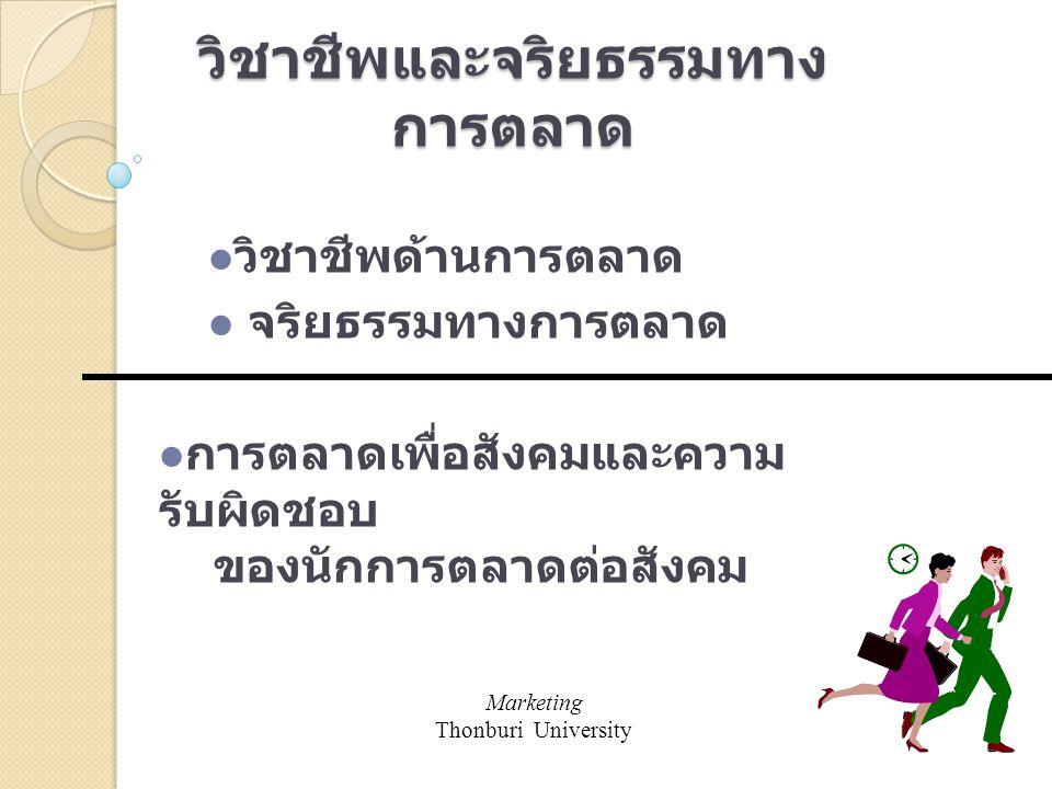 วิชาชีพและจริยธรรมทาง การตลาด วิชาชีพด้านการตลาด จริยธรรมทางการตลาด การตลาดเพื่อสังคมและความ รับผิดชอบ ของนักการตลาดต่อสังคม Marketing Thonburi University