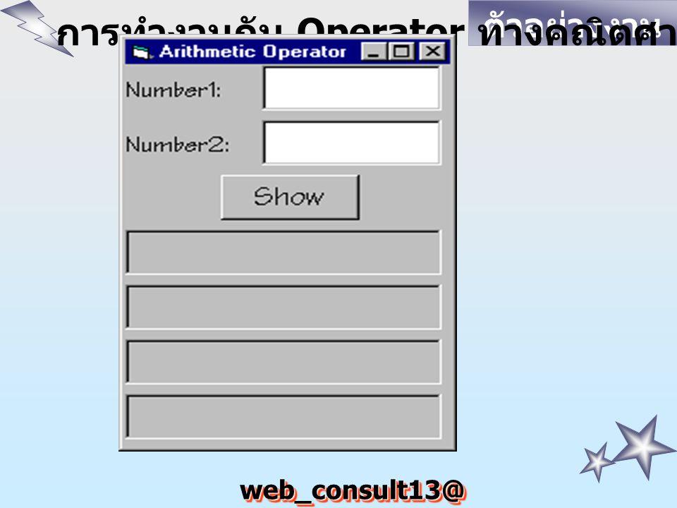 web_consult13@ hotmail.com ตัวอย่างงาน การทำงานกับ Operator ทางคณิตศาสตร์