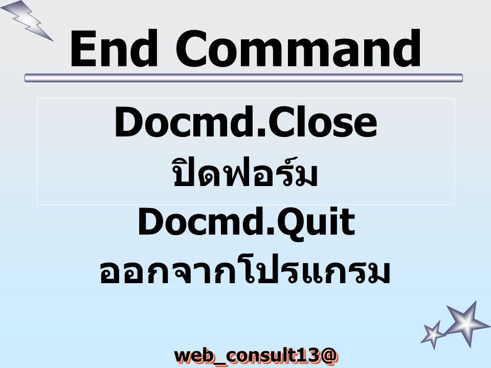 web_consult13@ hotmail.com End Command Docmd.Close ปิดฟอร์ม Docmd.Quit ออกจากโปรแกรม