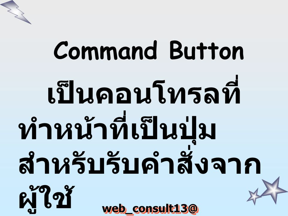 web_consult13@ hotmail.com Command Button (properties) Name Caption Default Picture Style