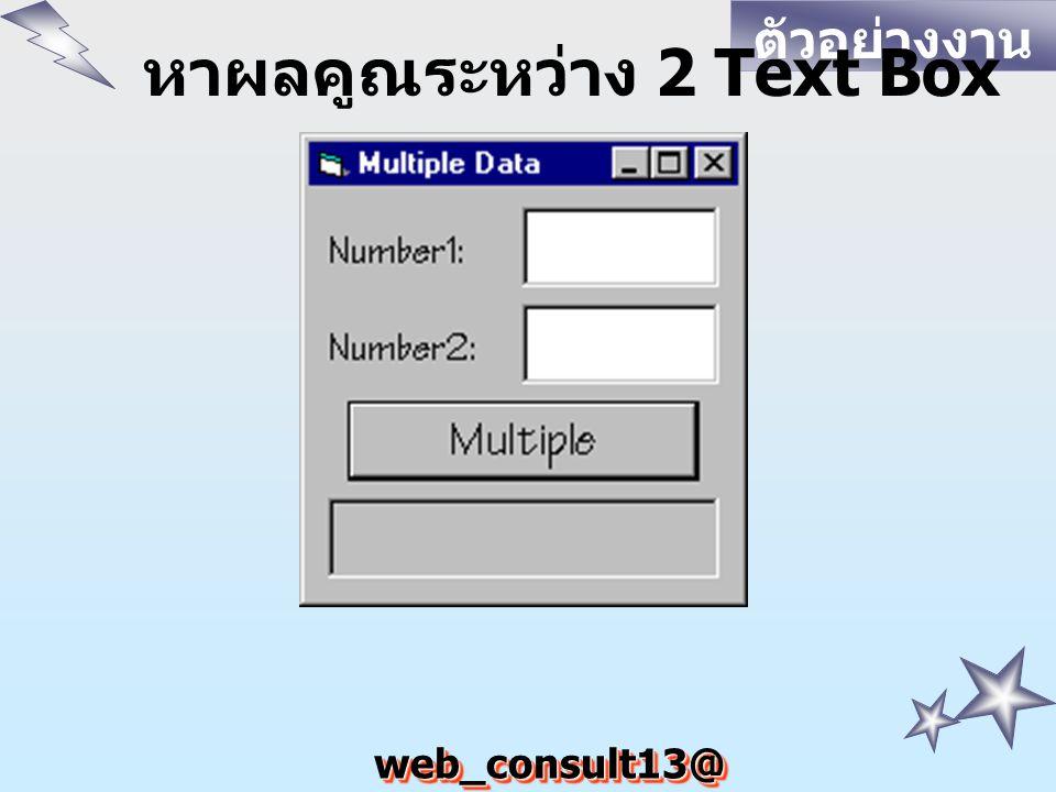 web_consult13@ hotmail.com ตัวอย่างงาน หาผลคูณระหว่าง 2 Text Box