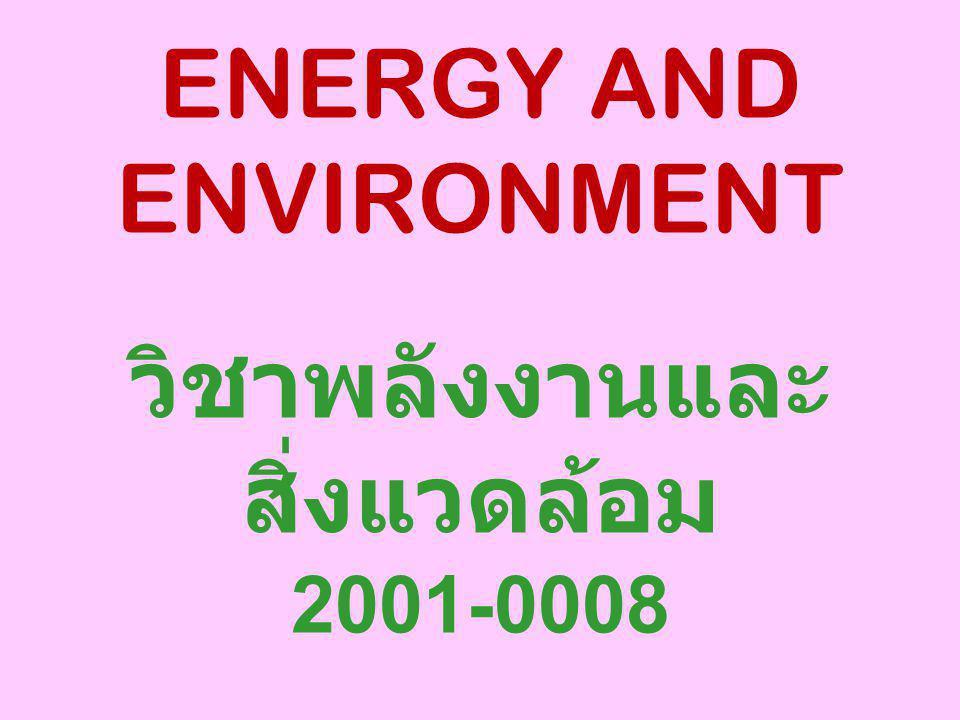 ENERGY AND ENVIRONMENT วิชาพลังงานและ สิ่งแวดล้อม 2001-0008