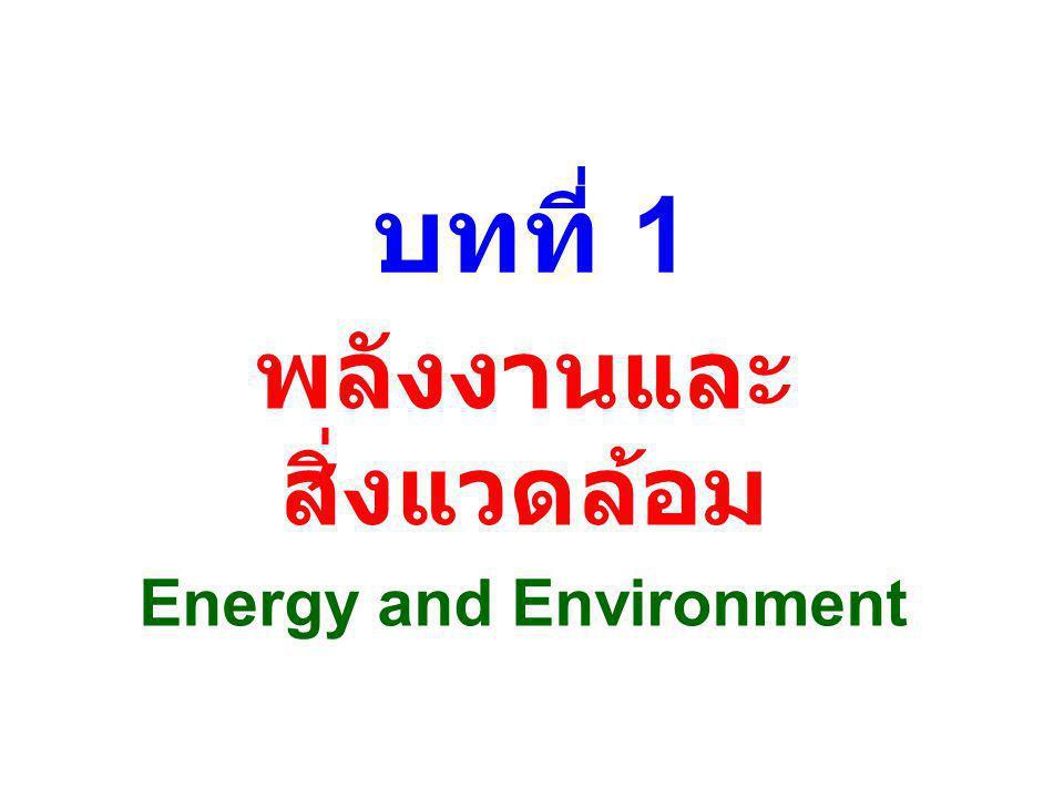 บทที่ 1 พลังงานและ สิ่งแวดล้อม Energy and Environment