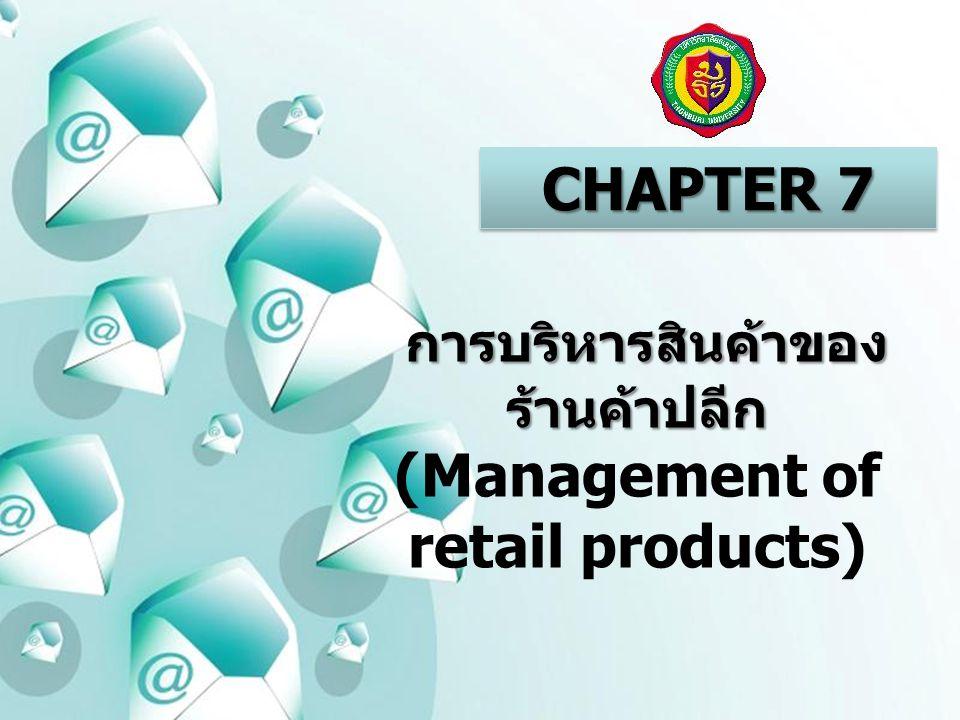 Powerpoint Templates Page 1 Powerpoint Templates การบริหารสินค้าของ ร้านค้าปลีก การบริหารสินค้าของ ร้านค้าปลีก (Management of retail products) CHAPTER
