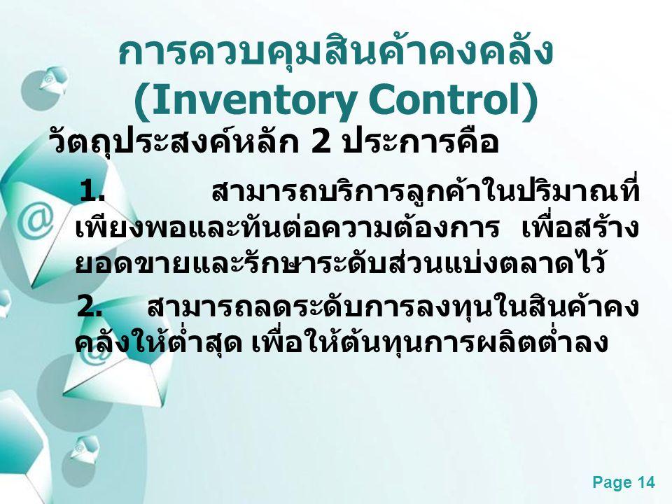 Powerpoint Templates Page 14 การควบคุมสินค้าคงคลัง (Inventory Control) วัตถุประสงค์หลัก 2 ประการคือ 1. สามารถบริการลูกค้าในปริมาณที่ เพียงพอและทันต่อค
