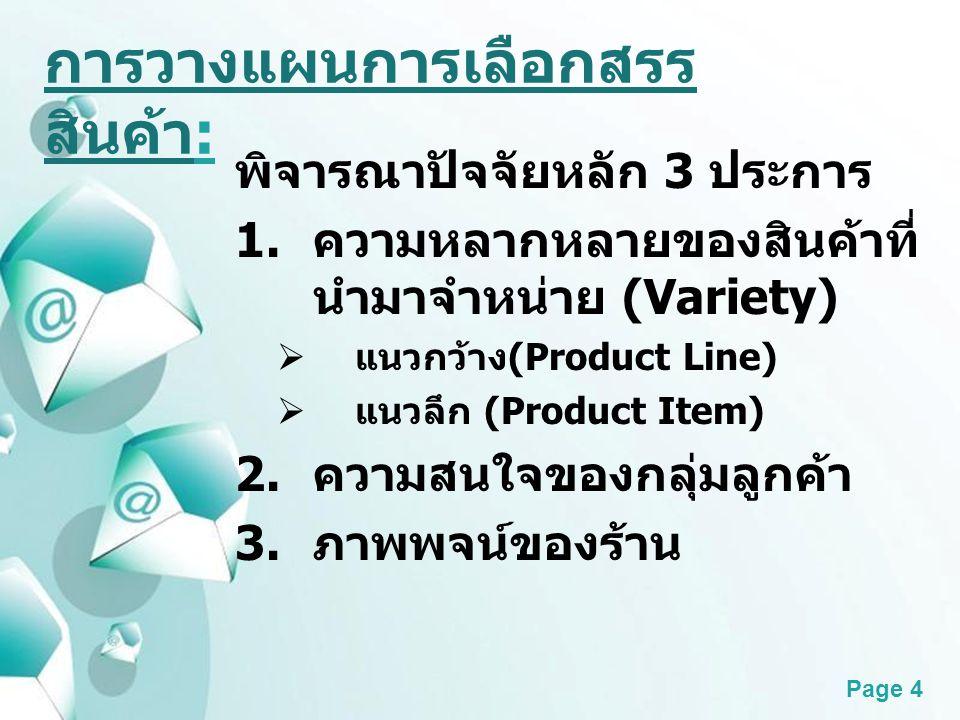 Powerpoint Templates Page 4 พิจารณาปัจจัยหลัก 3 ประการ 1. ความหลากหลายของสินค้าที่ นำมาจำหน่าย (Variety)  แนวกว้าง (Product Line)  แนวลึก (Product I