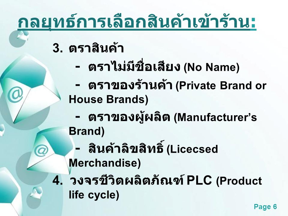 Powerpoint Templates Page 6 3. ตราสินค้า - ตราไม่มีชื่อเสียง (No Name) - ตราของร้านค้า (Private Brand or House Brands) - ตราของผู้ผลิต (Manufacturer's