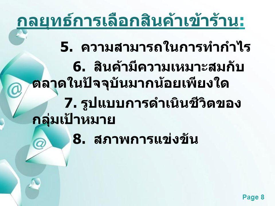 Powerpoint Templates Page 8 5. ความสามารถในการทำกำไร 6. สินค้ามีความเหมาะสมกับ ตลาดในปัจจุบันมากน้อยเพียงใด 7. รูปแบบการดำเนินชีวิตของ กลุ่มเป้าหมาย 8