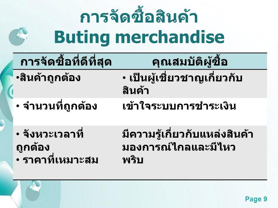 Powerpoint Templates Page 9 การจัดซื้อสินค้า Buting merchandise การจัดซื้อที่ดีที่สุดคุณสมบัติผู้ซื้อ สินค้าถูกต้อง เป็นผู้เชี่ยวชาญเกี่ยวกับ สินค้า จ
