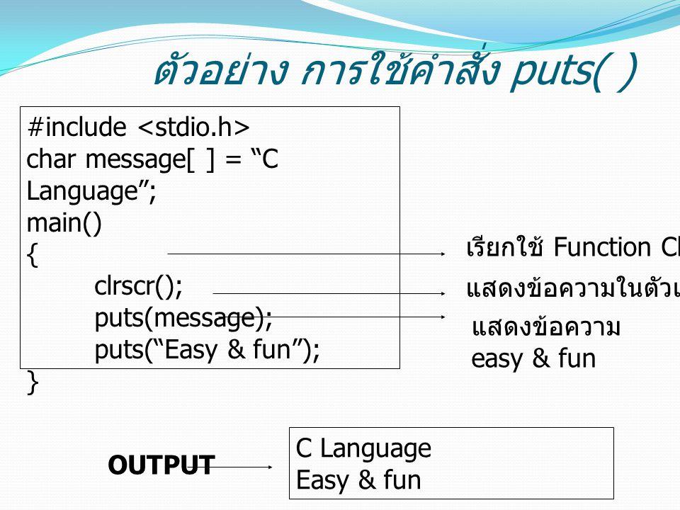 """ตัวอย่าง การใช้คำสั่ง puts( ) #include char message[ ] = """"C Language""""; main() { clrscr(); puts(message); puts(""""Easy & fun""""); } เรียกใช้ Function Clrsc"""
