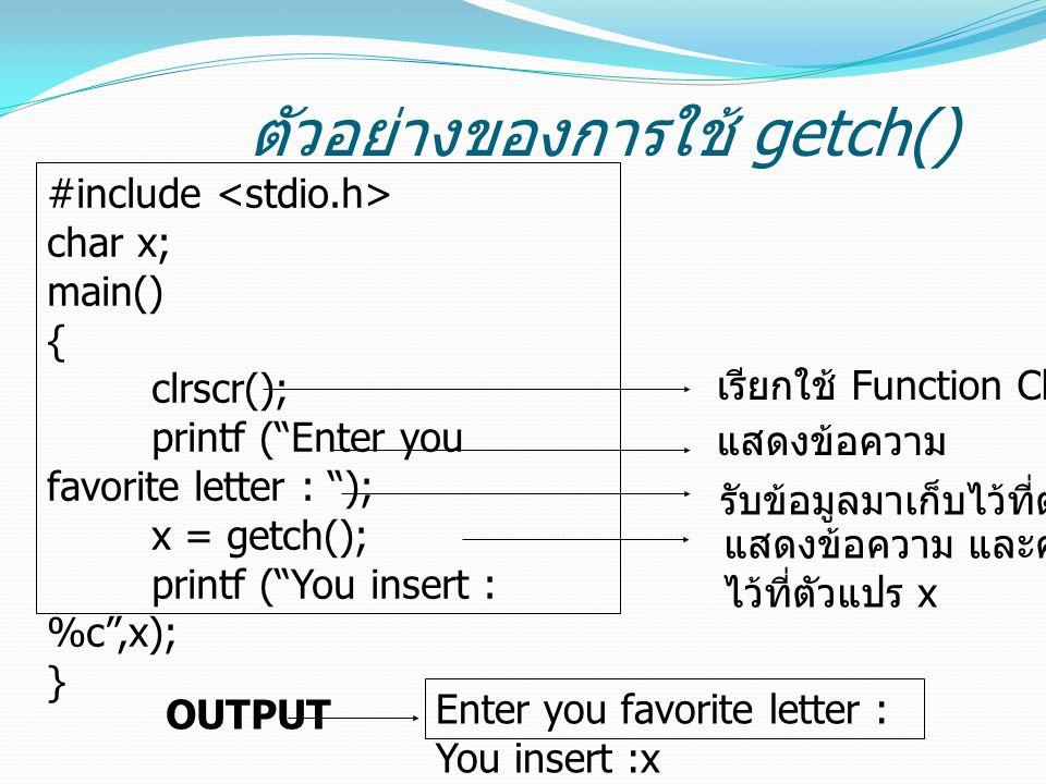 """ตัวอย่างของการใช้ getch() #include char x; main() { clrscr(); printf (""""Enter you favorite letter : """"); x = getch(); printf (""""You insert : %c"""",x); } เร"""
