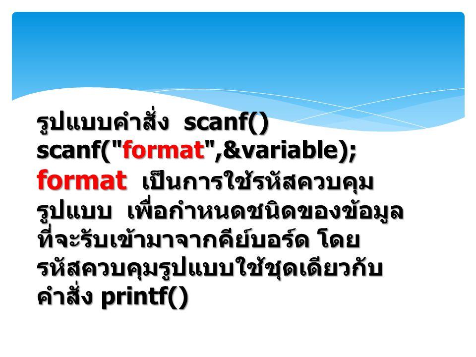 รูปแบบคำสั่ง scanf() scanf(