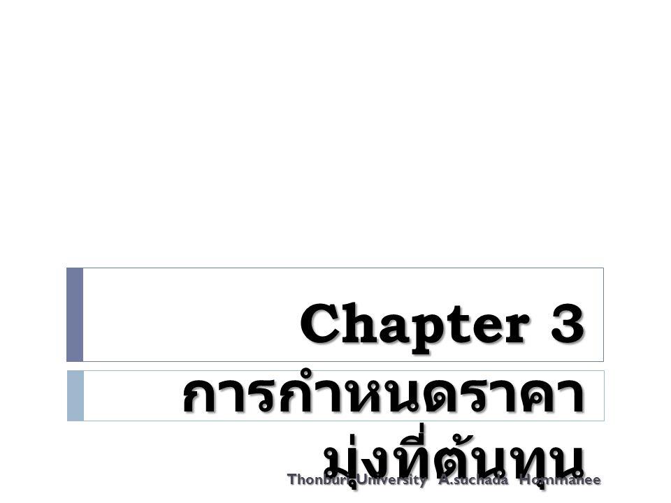 Chapter 3 การกำหนดราคา มุ่งที่ต้นทุน Thonburi University A.suchada Hommanee
