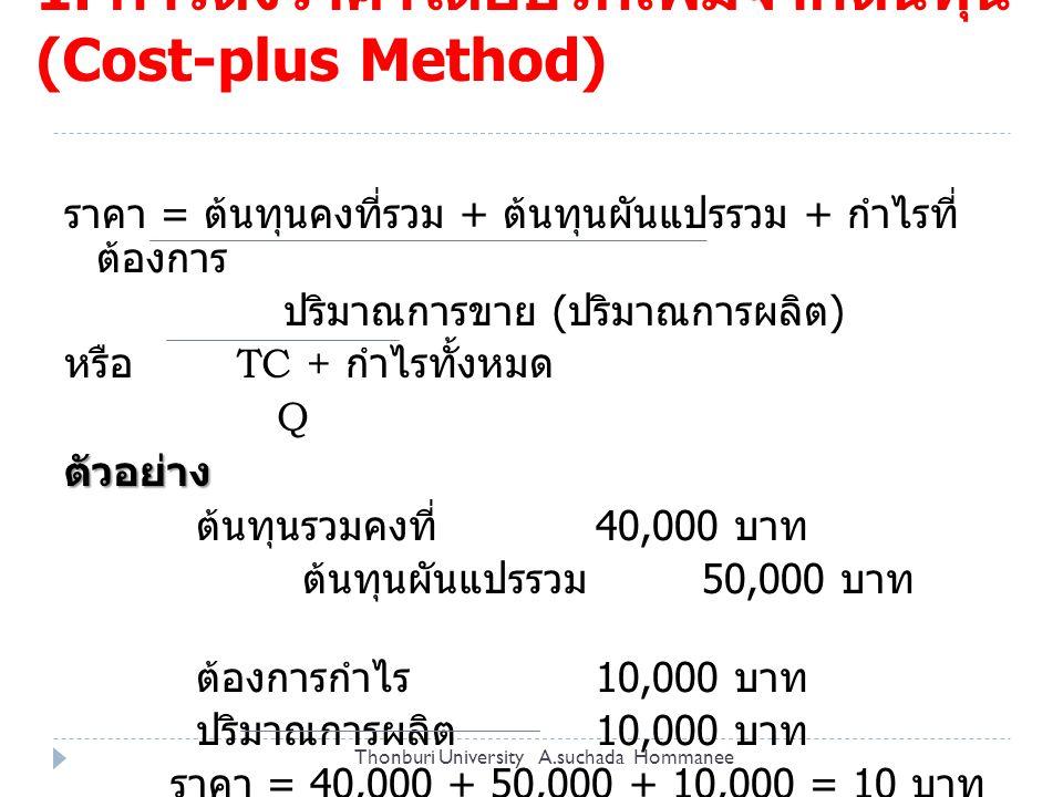 ตัวอย่างที่ 2 กิจการผลิตปากกาแห่งหนึ่ง มีต้นทุนคงที่ 600 บาท ต้นทุนผันแปร ด้ามละ 5 บาท ตั้งราคาขาย ด้ามละ 15 บาท BEP (Unit)=FC P - VC =600 15 - 5 BEP (Unit) = 60 ด้าม ถ้าต้องการกำไร 200 บาท จะต้องขายปากกาให้ได้กี่ด้าม .