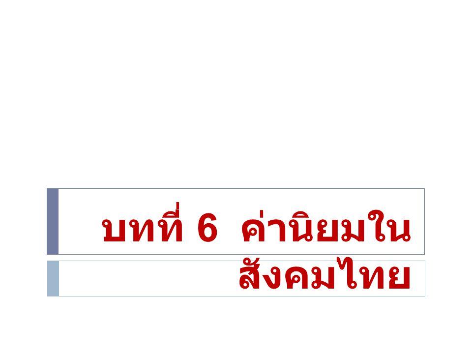 ค่านิยมของสังคมไทย ค่านิยม ( Values) ของ สังคมไทย หมายถึง สิ่งที่คน สนใจ สิ่งที่คนปรารถนาจะได้ หรือจะเป็น วิถีของการจัดรูปความ ประพฤติ ที่มีความหมายต่อ บุคคล เป็นแบบฉบับของ ความคิดที่มีคุณค่าสำหรับ ยึดถือในการปฏิบัติตัวของคน ในสังคม