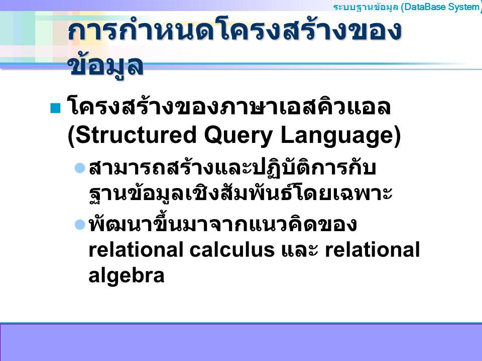 ระบบฐานข้อมูล (DataBase System ) การบันทึก ปรับปรุง ลบ และการเรียก ข้อมูล อย่างง่าย n โอเปอร์เรเตอร์ สามารถแยกออกเป็น 4 ประเภท ได้แก่ โอเปอเรเตอร์คณิตศาสตร์ ได้แก่ plus(+), minus(-), divide(/), multiply(*), modula(%) โอเปอเรเตอร์เปรียบเทียบ จะได้ค่ากลับคืนมา 3 ค่า คือ TRUE, FALSE และ UNKNOW (ในกรณีค่าที่ เปรียบเทียบเป็น Null) โอเปอเรเตอร์อักขระ ได้แก่ LIKE ใช้ร่วมกับ '%' หรือ '_' โอเปอเรเตอร์ตรรกะได้แก่ AND, OR, NOT, IN, BETWEEN…AND