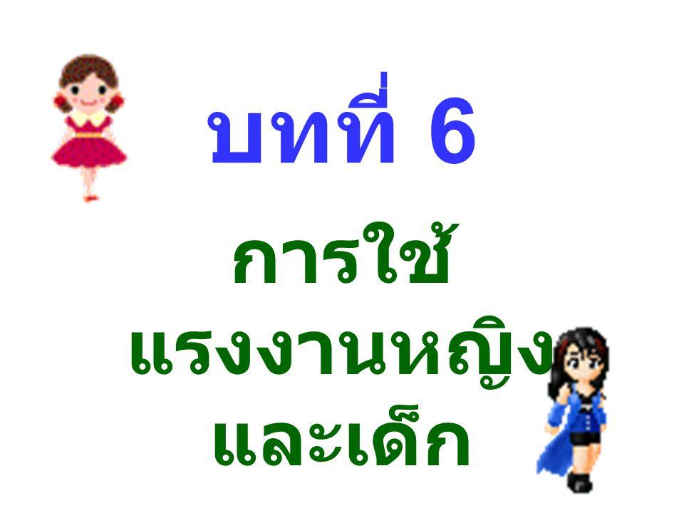 บทที่ 6 การใช้ แรงงานหญิง และเด็ก