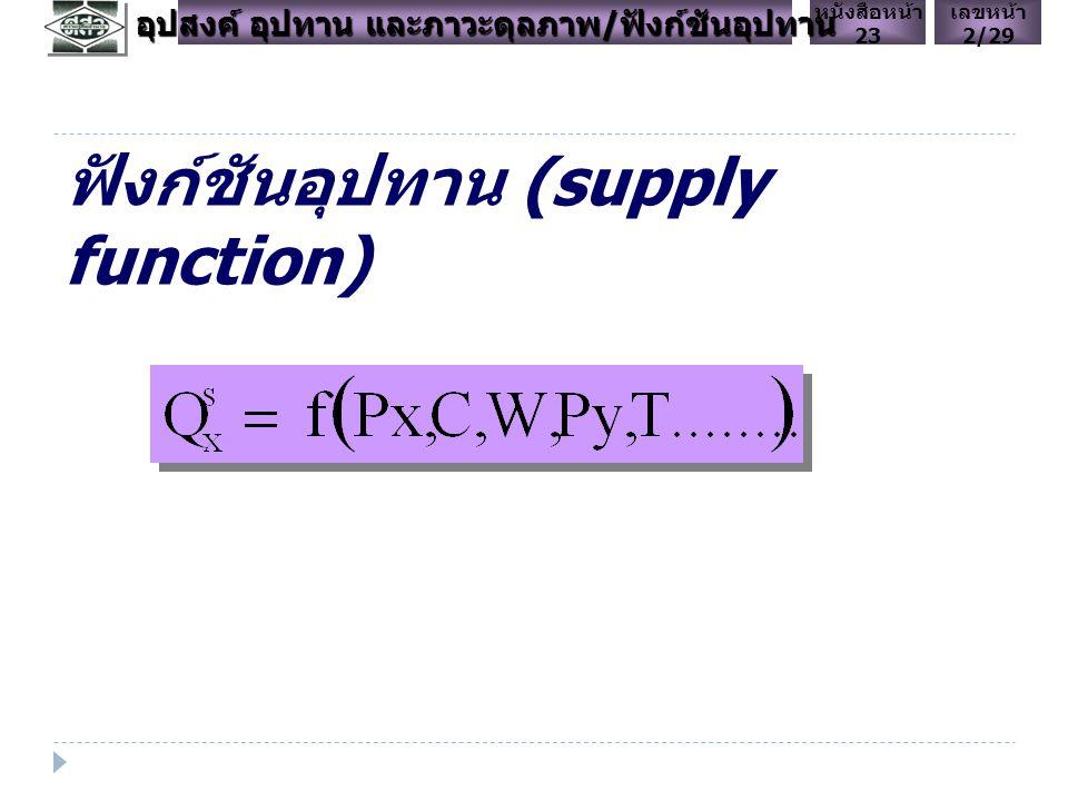 ฟังก์ชันอุปทาน (supply function) เลขหน้า 2/29 หนังสือหน้า 23 อุปสงค์ อุปทาน และภาวะดุลภาพ / ฟังก์ชันอุปทาน